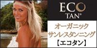オーガニックサンレスセルフタンニング【EcoTan】
