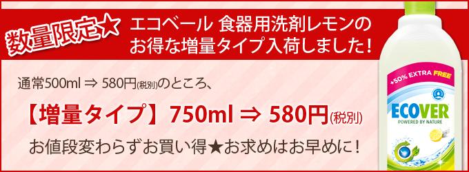 エコベール 食器用洗剤 レモン増量750ml