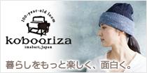 工房織座/kobooriza