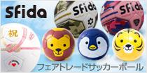 SFIDAサッカーボール