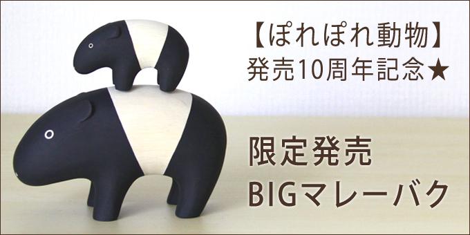 限定販売★ぽれぽれ動物 BIGマレーバク